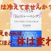 動画【なんかダルイも解決?!】書籍『冷えをとる「気のトレーニング」』特別動画 公開♪