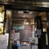 2020/9/11(金)車中読書と古本とサウナの横浜ツアー