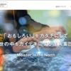 【株主優待】北の達人コーポレーション(2930) から株主優待券が到着! 男性向けの化粧品
