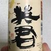 静岡県『英君 特別純米 ひやおろし』をいただきました。
