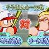 【サクセス・パワプロ2020】アレックス(投手)①【パワナンバー・画像ファイル】