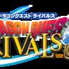 ドラクエがスマホのカードゲームに!『ドラゴンクエストライバルズ』11月2日に配信開始!