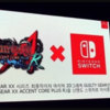 Switchで『Guilty Gear XX Accent Core Plus R』がリリース決定