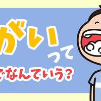 「うがい」の英語表現を風邪予防に関する表現と合わせて紹介