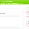中国語の横断翻訳サイトChinese::Translatorでフレッシュアイ翻訳をサポートしました。