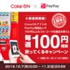 【4週間限定】Coke ONでPayPayとLINE Payそれぞれで100円還元キャンペーンが開催中!