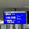 19th leg: 宮古-那覇 JTA558