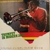 沖至: Trumpet In Modern Jazz (1970) 「モダン・ジャズ名曲集」だけではない