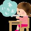 ストレス対策に認知療法のすすめ③(考え方の幅を広げる【試行錯誤中】)