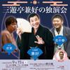 北鎌倉落語会「三遊亭兼好の独演会」
