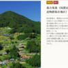 徳島県三好市は秘境スポットだった!3つのかずら橋(小便小僧像だけじゃなかったよ)