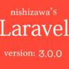 Laravel:: Databaseを使用してデータの保管をしてみる