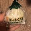 【はっさく大福】広島土産(スイーツ) はっさく大福 買うなら「もち菓子のかしはら」しかない!