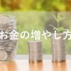投資信託で長期的な資産形成を目指すポートフォリオの作り方