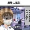 【4コマ】風邪に注意