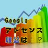 【祝】100記事達成! これまでの収益・PVを詳しく大公開!!
