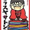 今、私が単行本を買い続けているマンガをご紹介「カラスヤサトシ」