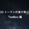 Tezos(テゾス)ベータネットがローンチ! ICOトークンの受け取りかた(TezBox編)
