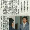 中日新聞(尾張版)に募金寄託の記事が掲載されました