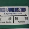 シリーズ土佐の駅(134)鏡川橋駅(とさでん交通伊野線)