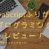 初心者はまずこれを買え!「JavaScriptふりがなプログラミング」レビュー