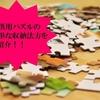 子供用パズルの簡単な収納方法を紹介!100均アイテムで片付け楽チン!