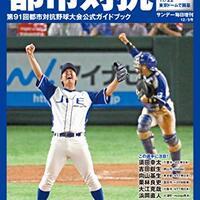 見出しに笑いと感動を~社会人野球・四銀、JR四国の「銀行員から駅員」継投に学ぶ