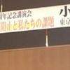 くまもと九条の会 12周年記念 小沢隆一教授講演