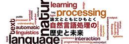 自然言語処理ってなに?課題は? 研究者に聞く、エンジニアが学術論文を読み解くための技術