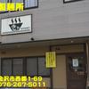 客野製麺所~2014年11月3杯目~