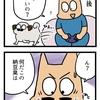 【犬漫画】あごから納豆の香りがする