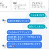 Googleアシスタントが日本語に対応し、「Google Allo」が本領発揮