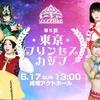 2018.6.17 東京女子プロレス「第5回 東京プリンセスカップ」東京・成増アクトホール