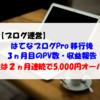 【ブログ運営】はてなブログPro移行後3ヵ月目のPV数・収益報告 収益は2ヵ月連続で 5,000円オーバー!