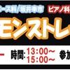 5月6日(土)15:00~ ヴァイオリン2本とピアノのコンサートを開催いたします!!