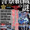 書籍紹介:「警察組織の謎」 *読むこと