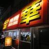 今度は宝華@東小金井で宝ソバ&炒飯を!