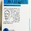 中江兆民 『三酔人経綸問答』を読んで