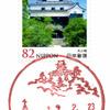 【風景印】犬山郵便局(2020.2.23押印)
