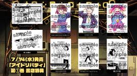7/14(水)新刊 『アイドリバティ』第1巻 購入特典情報