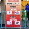 ラグビー日本選手権兼トップリーグ順位決定トーナメント決勝