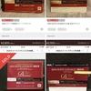 旅の知恵袋:ANA SUITE LOUNGEを格安(3000円以下)で利用できるラストチャンス!! ※メルカリなら、2018年度用も販売中。