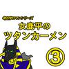 女鹿平のツタンカーメン③