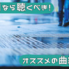 音楽好きが選ぶ雨の日に聴きたい曲8選!!