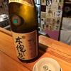 男山、木綿屋 特別純米酒の味。