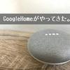 Google Homeをお迎えしました