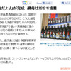 鹿児島大学が県内の酒造組合と共同開発した「宇宙だより」を発売