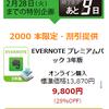 Evernote プレムアム3年版が9,800円のセール中(2/28まで) & 脱Evernote考