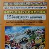 当選3件とヤマナカの懸賞・キャンペーン情報 夏っぽいオヤツがいっぱい!