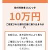 ●特別定額給付金(10万円)、代理人申請や住民票から離れて住む人の申請